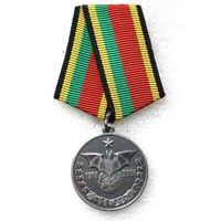 90 лет военной разведке 1918-2008