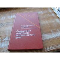 Справочник работника механического цеха