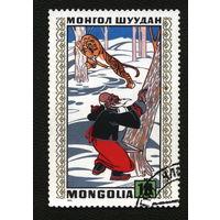 Кошки. Монголия. 1971. Сказки. Тигр. Марка из серии. Гаш.