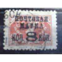 1927 надпечатка на 1 коп ВЗ-7 Михель-4,5 евро гаш