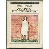 "Павел Багряк - ""Фирма приключений"""