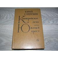 Юрий Слепухин. Киммерийское лето. Южный крест. 1983г.