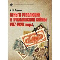 Деньги революции и Гражданской войны 1917-1920 - на CD
