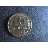 Монета СССР 15 копеек 1991 (Ленинград)