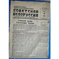 """Газета """"Советская Белоруссия"""" 9 марта 1949 г."""