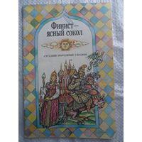 Финист - ясный сокол. Русские народные сказки.