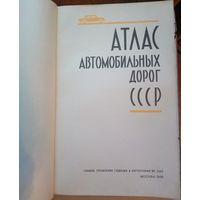 Атлас автодорог СССР (1966 г.)