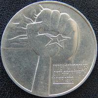 YS: ГДР, 5 марок 1978, международный год антиапартеида, КМ# 68