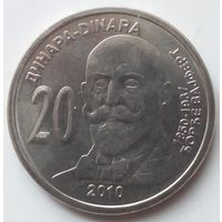 Сербия 20 динар 2010 года Джордж Вайферт