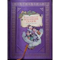 Классическая коллекция сказок (подарочное издание с 3-х сторонним золотым обрезом)