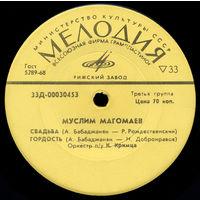 ЕР Муслим Магомаев - Свадьба (1971)