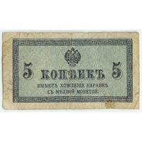 Россия 5 копеек 1915 год.