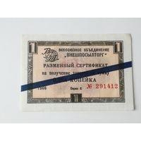 Разменный сертификат на 1 копейку Внешпосылторг 1966