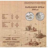 Буклет к монете Напалеон Орда 2007 г.