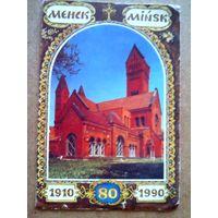Иконка-открытка кастел св.Симона и Алены