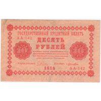 10 рублей 1918 Серия АА-142 Пятаков Лошкин