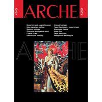 Arche  4, 2004