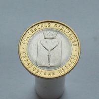 10 рублей 2014 САРАТОВСКАЯ ОБЛ