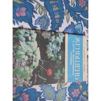 Женьшень и другие лекарсивенные растения