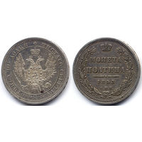 Полтина 1853 СПБ НI, Николай I, Коллекционное состояние