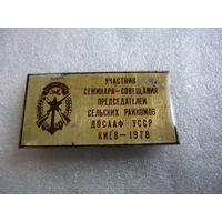 Участник семинара-совещания председателей сельских райкомов ДОСААФ УССР.Киев -1978