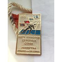 Матч юниоров северных стран по конькобежному спорту. Ленинград 1975
