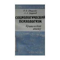 Книга  Овчаренко В.И.-Грицанов А.А. - Социологический психологизм. Критический анализ207стр.