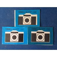 Три паспорта - инструкции по эксплуатации фотоаппарата Зенит Е.