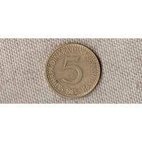 Югославия 5 динаров 1985/(Oct)