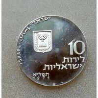 Израиль. 10 лир, 1971. Отпусти мой народ