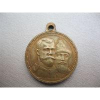 Медаль 300 лет дому Романовых.