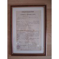 Документ 1891 год Свидетельство о призыве дворянина Сиповича.. Ковно. В раме с паспорту.