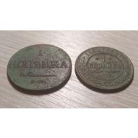 Лот 1 копейки 1832-1869г.г.