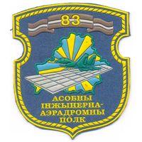 Шеврон 83 полка как на фото