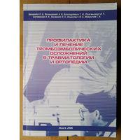 Профилактика и лечение тромбоэмболических осложнений в травматологии и ортопедии