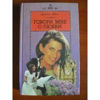 Дороти Иден. Говори мне о любви. РАСПРОДАЖА! КНИГА - 2 рубля!