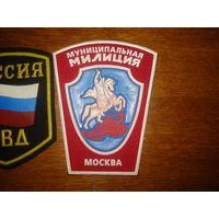 Шевон МВД муниципальная мииция г Москва (стаый ваиант) МАЛЫЙ