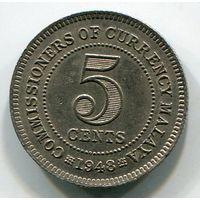 МАЛАЙЯ - 5 ЦЕНТОВ 1948