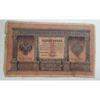 1 рубль 1898 г. Шипов-Лошкин НА-116