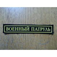 Нарукавный знак
