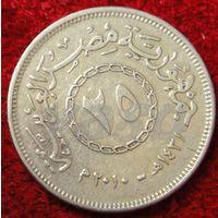 7268:  25 пиастров 2010 Египет