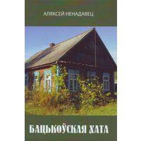 Бацькоуская хата