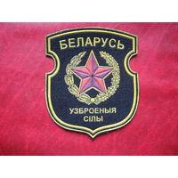 Шеврон Вооружённые силы Беларуси (к)
