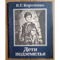 """В. Г. Короленко """"Дети подземелья"""""""