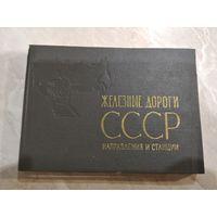 Железные дороги СССР. Направления и станции