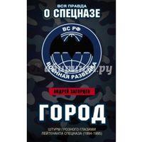 Загорцев: Город. Штурм Грозного глазами лейтенанта спецназа (1994-1995)