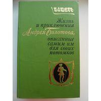 Жизнь и приключения Андрея Болотова, описанные самим им для своих потомков