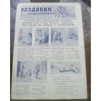 Раздавiм фашысцкую гадзiну! #13 (1941 год)
