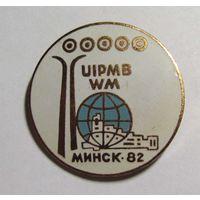 1982 г. Чемпионат мира по биатлону. Минск