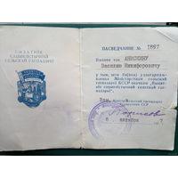 Выдатник сацыялистычнай сельскай гаспадарки 1967